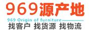 969源产地胜芳家具批发平台
