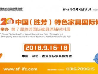 第20届中国(胜芳)特色家具国际博览会即将开幕