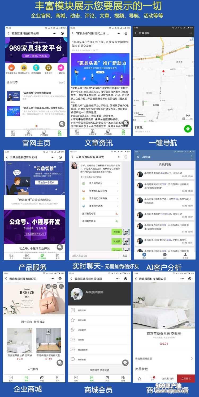 云鼎智推页面介绍1_03