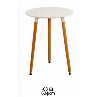 欧式简约伊姆斯圆桌实木圆形餐桌时尚休闲咖啡桌创意小户型