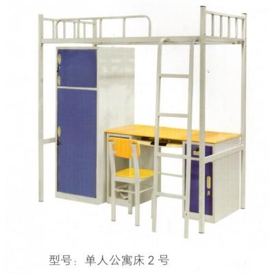 铁艺床单人床公寓床组合学生宿舍床上床下桌组合床带华宇家具