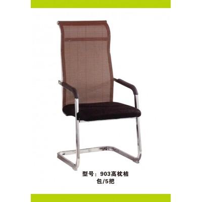 电脑椅办公椅会议椅座椅家用麻将椅靠背简约职员椅网椅三跃办公椅