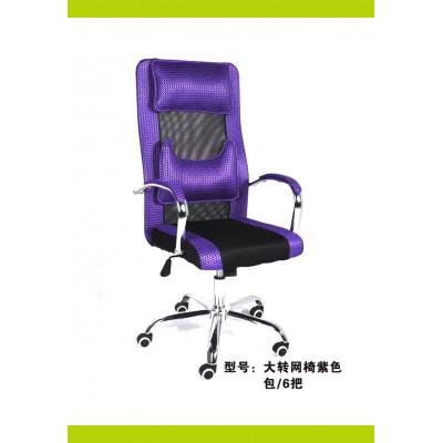 电脑椅办公椅人体工学可躺搁脚升降转椅子网布职员椅三跃办公椅