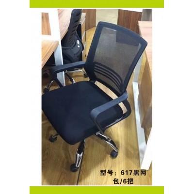电脑椅家用职员转椅宿舍办公椅子网布椅三跃办公椅